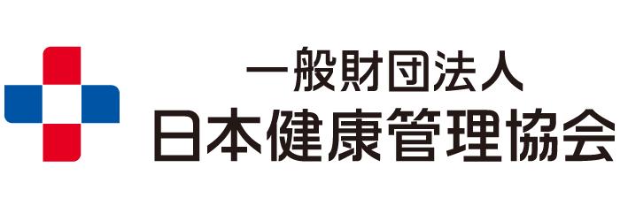日本健康管理協会